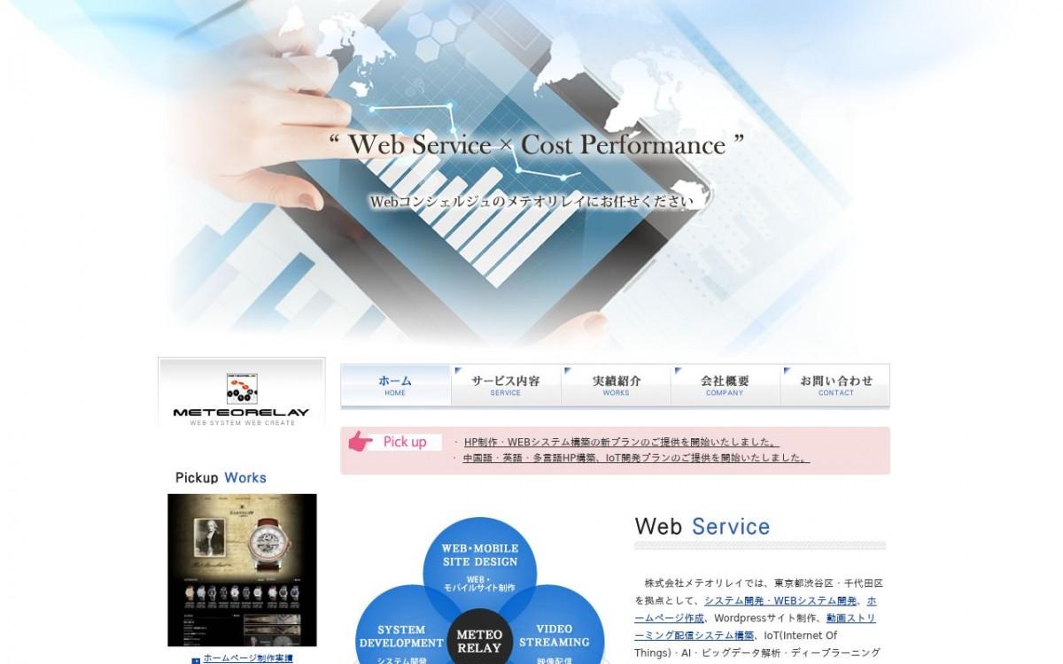 株式会社メテオリレイの制作情報 | 東京都渋谷区のホームページ制作会社 | Web幹事