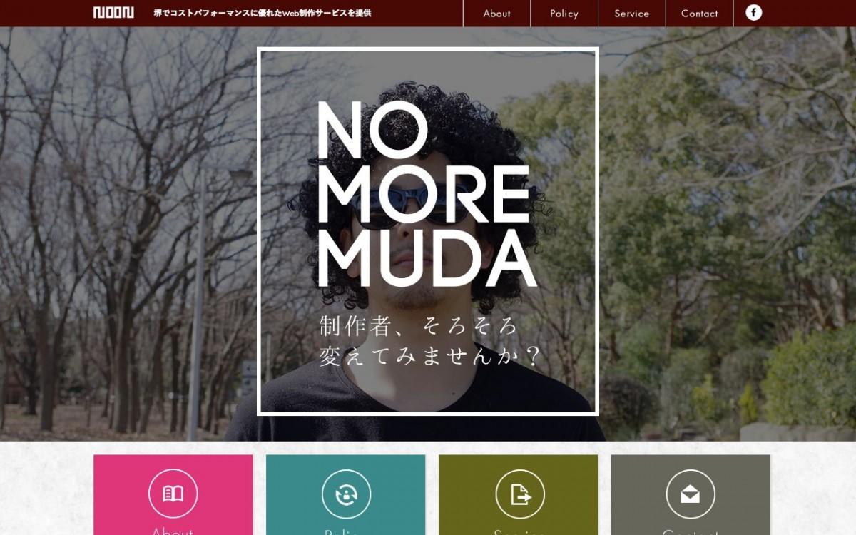 NOONの制作情報 | 大阪府のホームページ制作会社 | Web幹事
