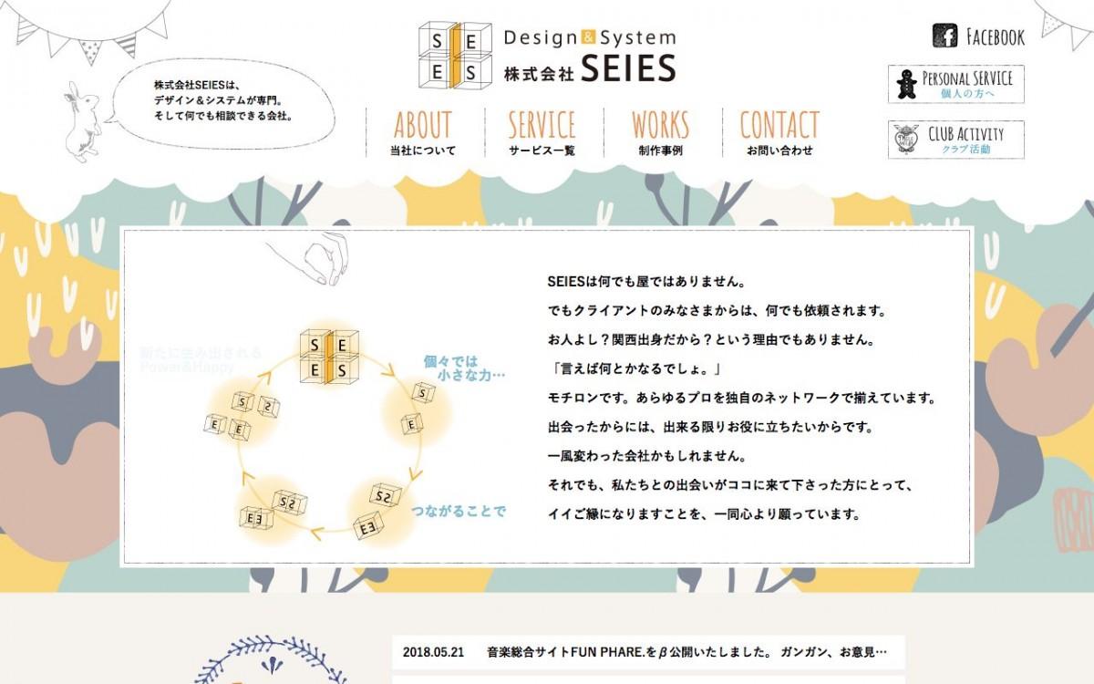 株式会社SEIESの制作情報 | 東京都台東区のホームページ制作会社 | Web幹事