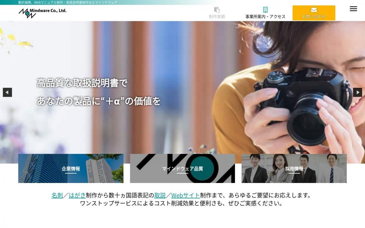 株式会社マインドウェアの制作実績と評判 | 神奈川県のホームページ制作会社 | Web幹事