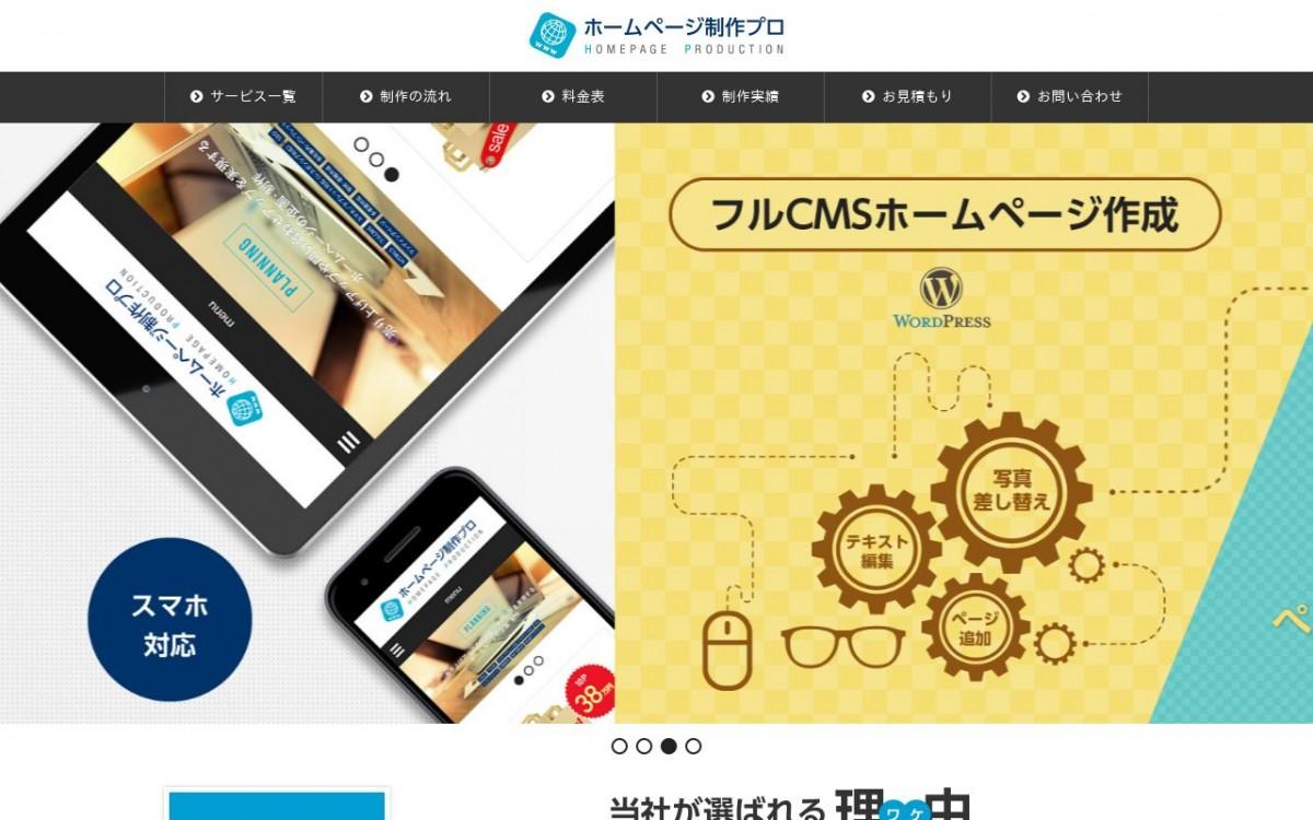 有限会社タロウズの制作実績と評判 | 東京都世田谷区のホームページ制作会社 | Web幹事