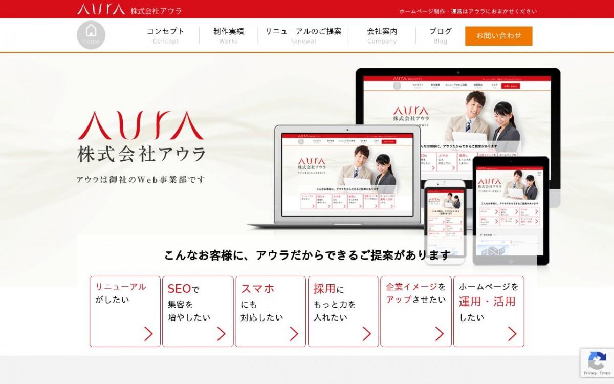 株式会社アウラの制作情報 | 大阪府のホームページ制作会社 | Web幹事