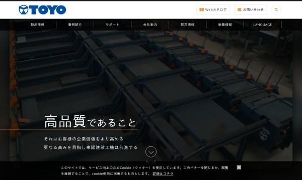 東陽建設工機株式会社 コーポレートサイト