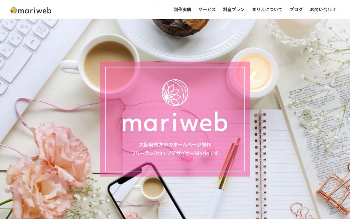 mariwebの制作情報 | 大阪府のホームページ制作会社 | Web幹事