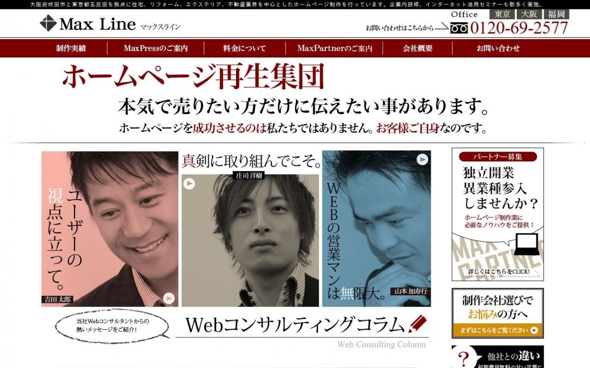 株式会社マックスラインの制作実績と評判 | 大阪府のホームページ制作会社 | Web幹事
