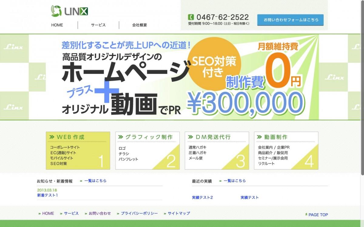 株式会社リンクスの制作実績と評判 | 神奈川県のホームページ制作会社 | Web幹事