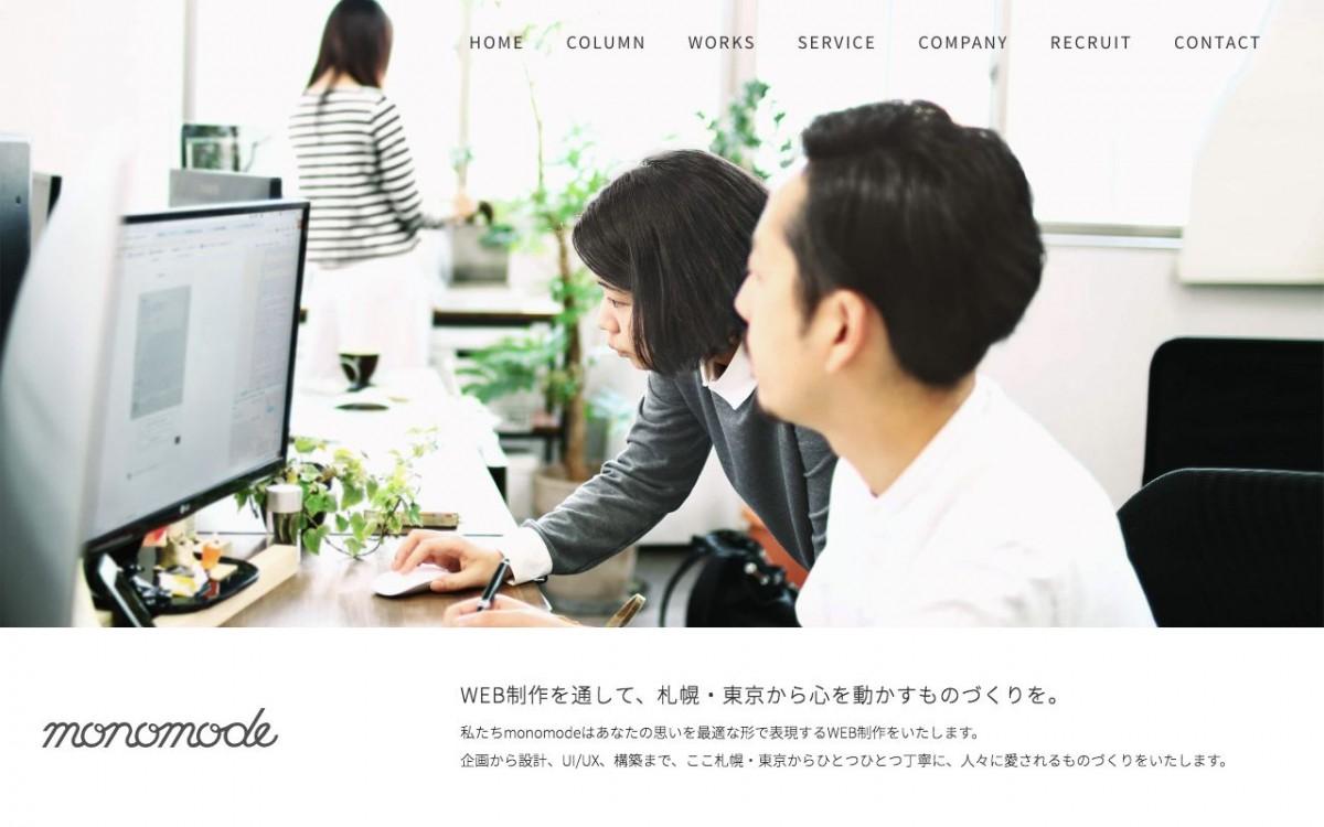 株式会社monomodeの制作実績と評判 | 北海道のホームページ制作会社 | Web幹事