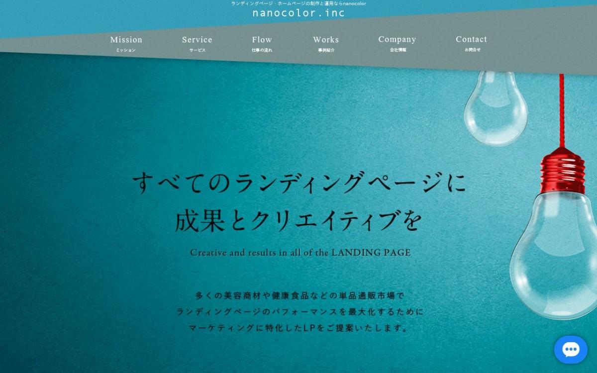 株式会社nanocolorの制作情報   大阪府のホームページ制作会社   Web幹事