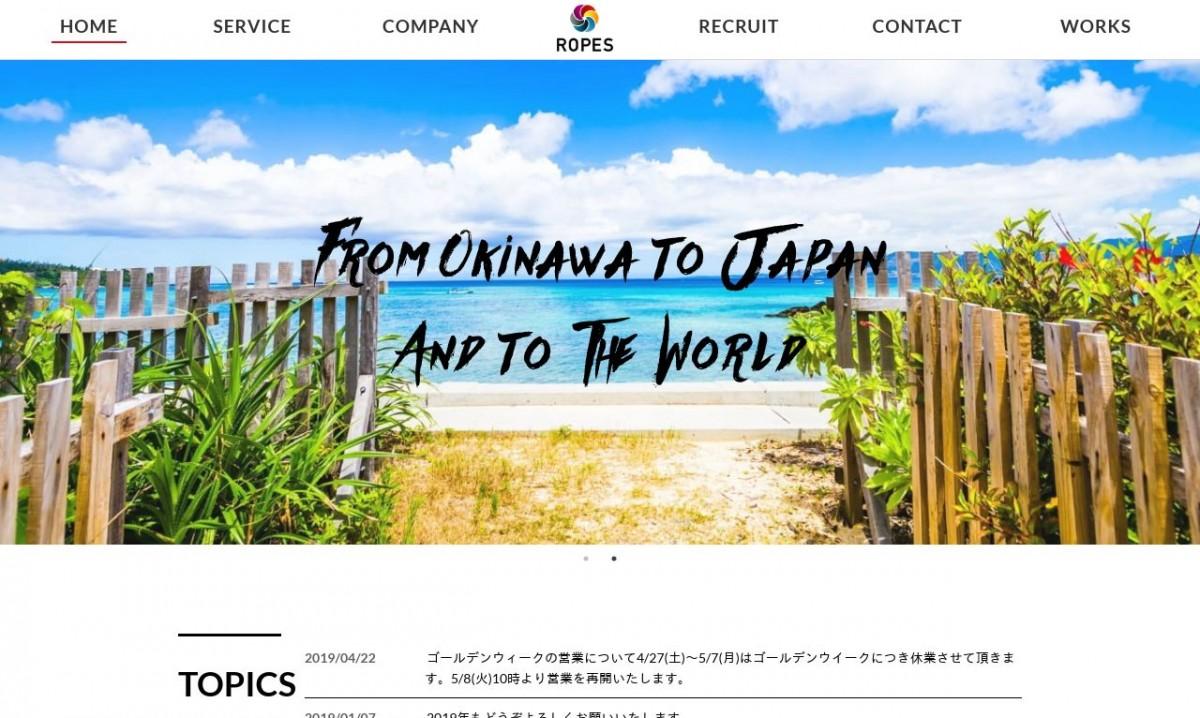 ロープス株式会社の制作実績と評判   沖縄県のホームページ制作会社   Web幹事