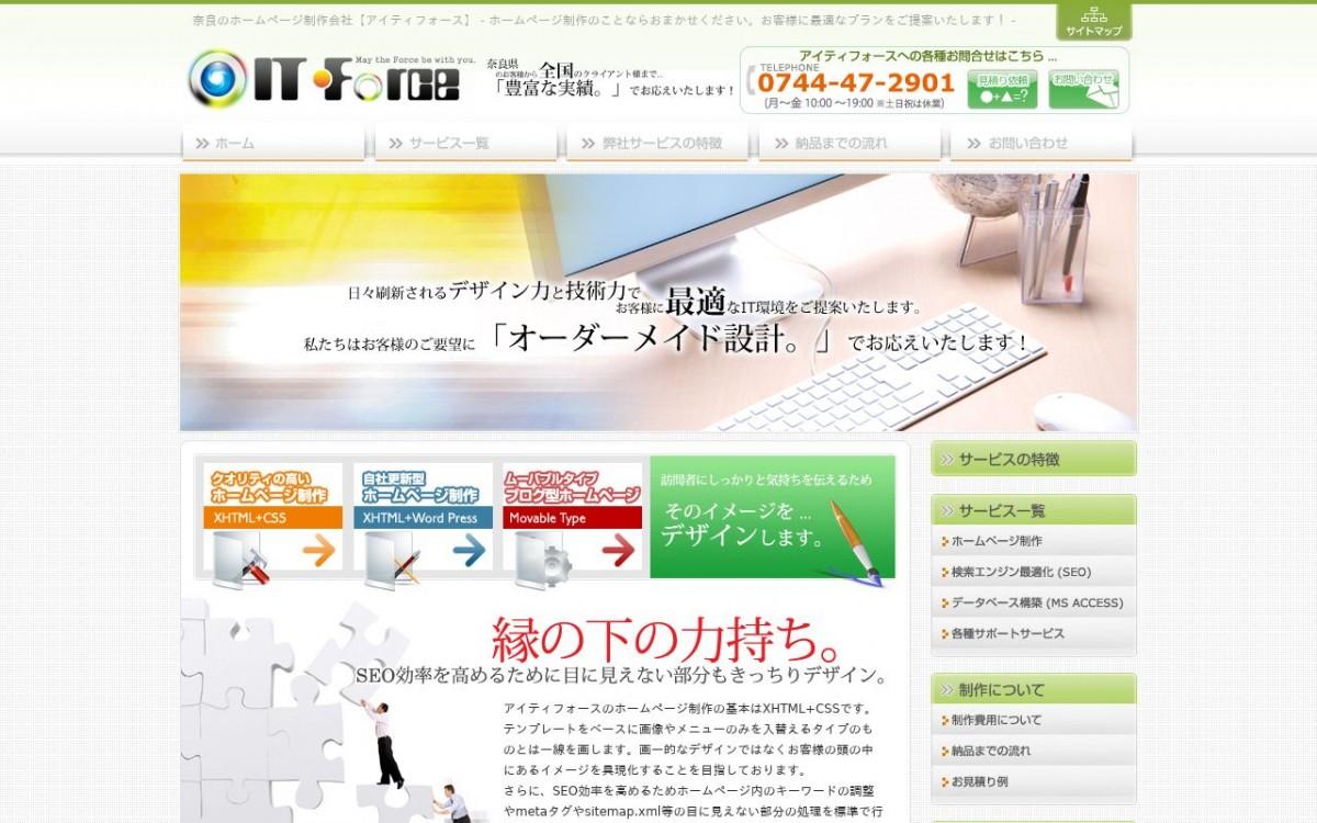 有限会社アイティフォースの制作情報 | 奈良県のホームページ制作会社 | Web幹事