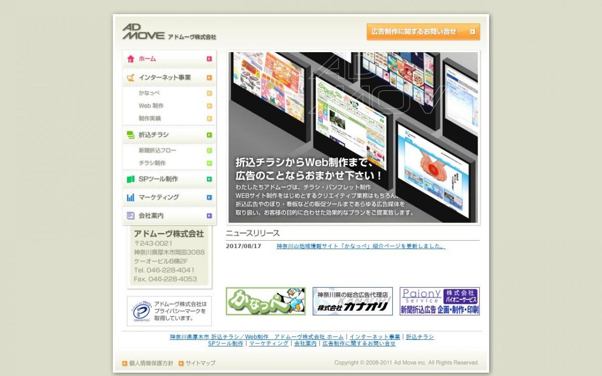 アドムーヴ株式会社の制作実績と評判   神奈川県のホームページ制作会社   Web幹事