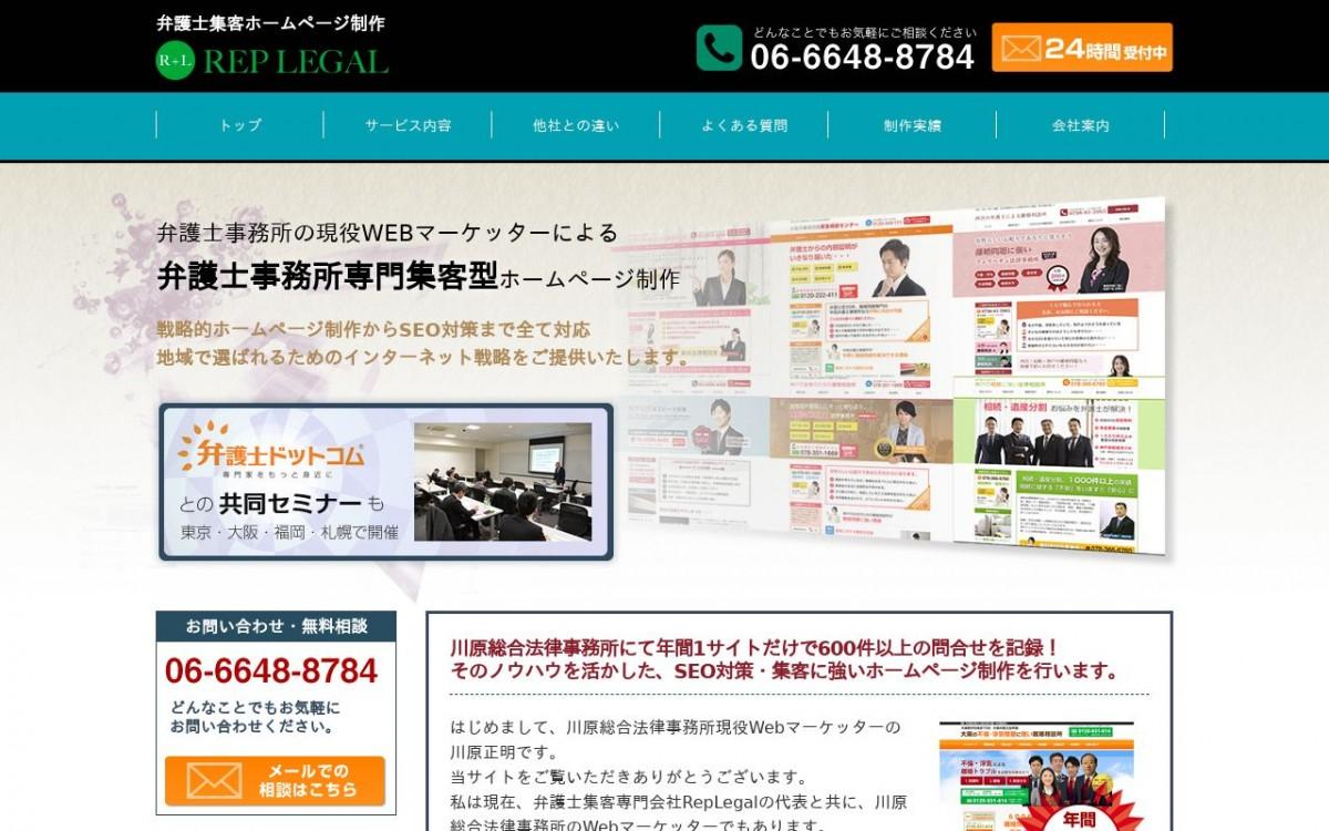 合同会社レップリーガルの制作情報 | 大阪府のホームページ制作会社 | Web幹事