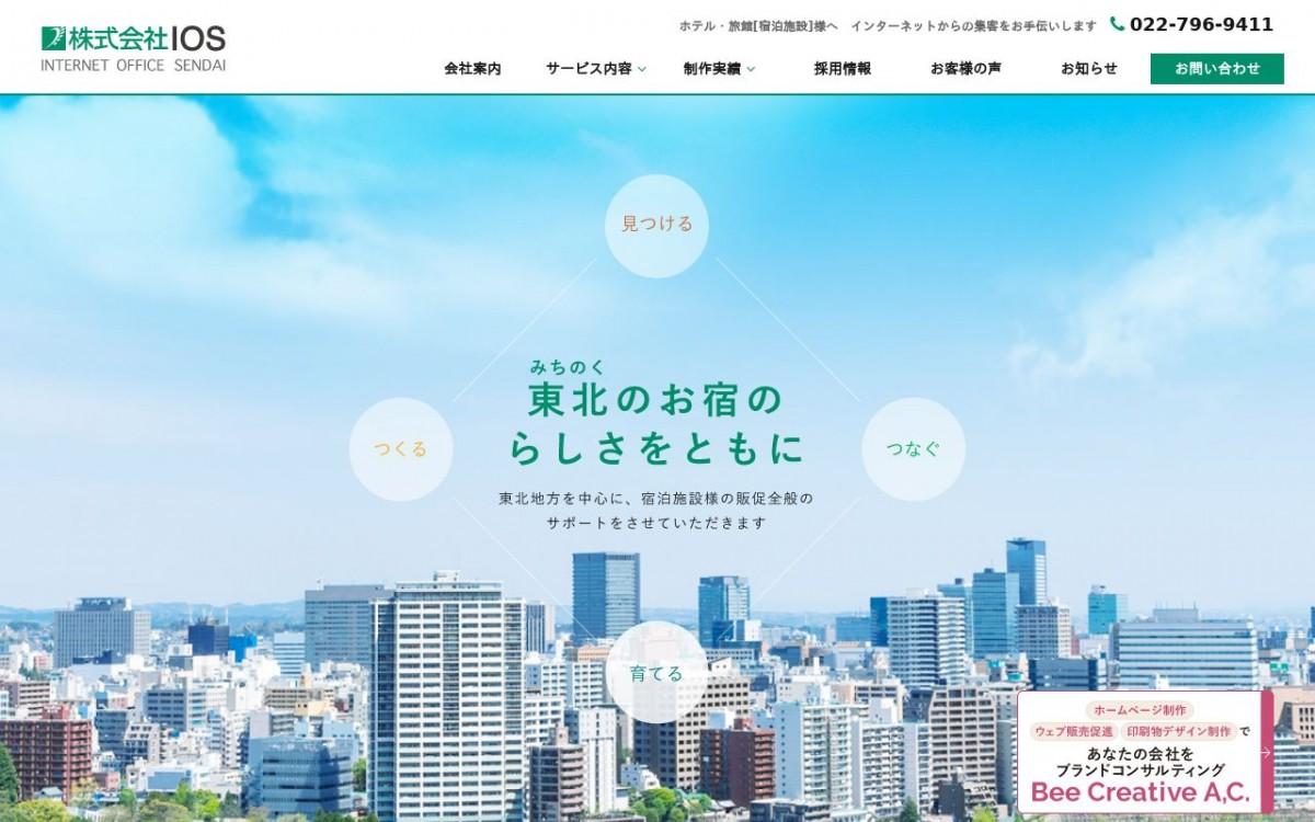 株式会社IOSの制作実績と評判 | 宮城県のホームページ制作会社 | Web幹事