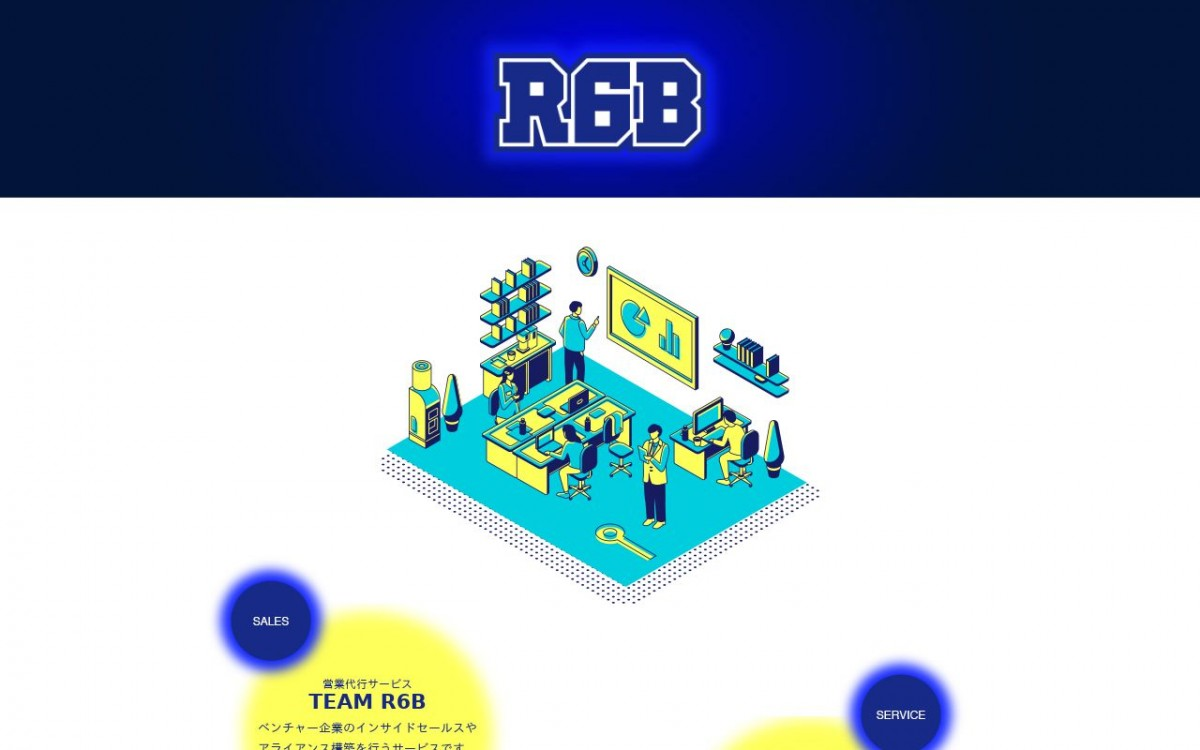 株式会社R6Bの制作実績と評判   東京都世田谷区のホームページ制作会社   Web幹事
