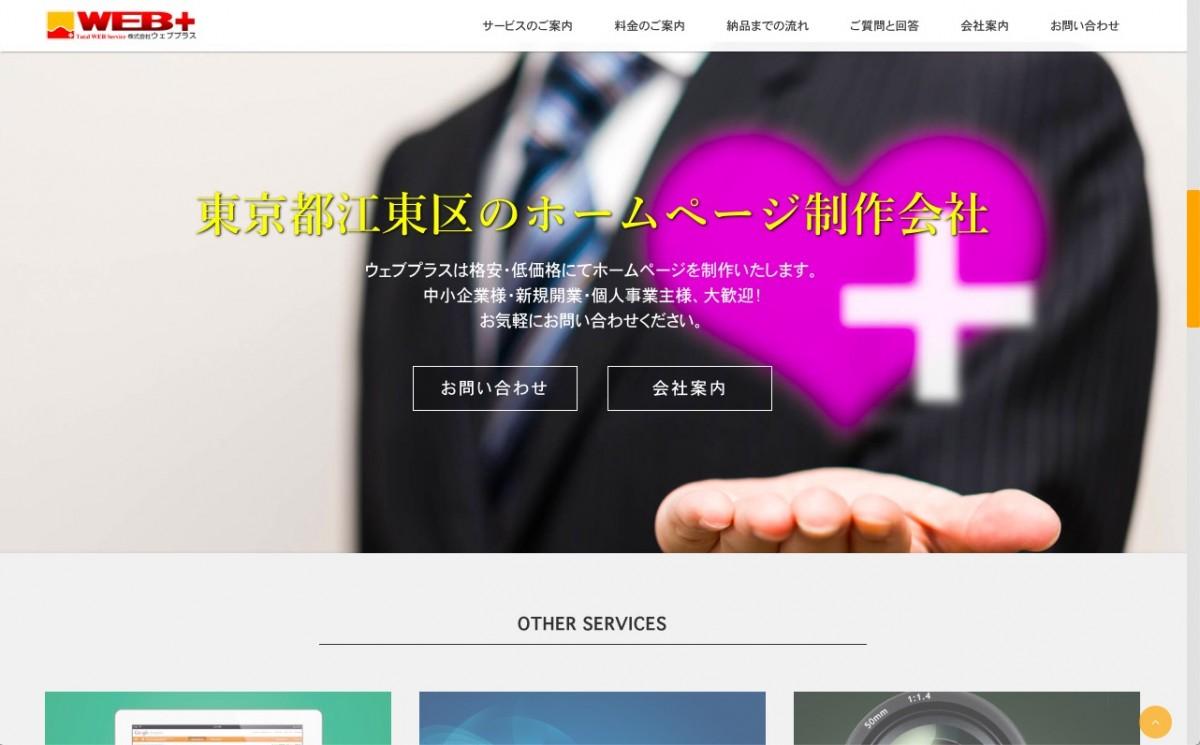 株式会社ウェブプラスの制作情報 | 東京都江東区のホームページ制作会社 | Web幹事