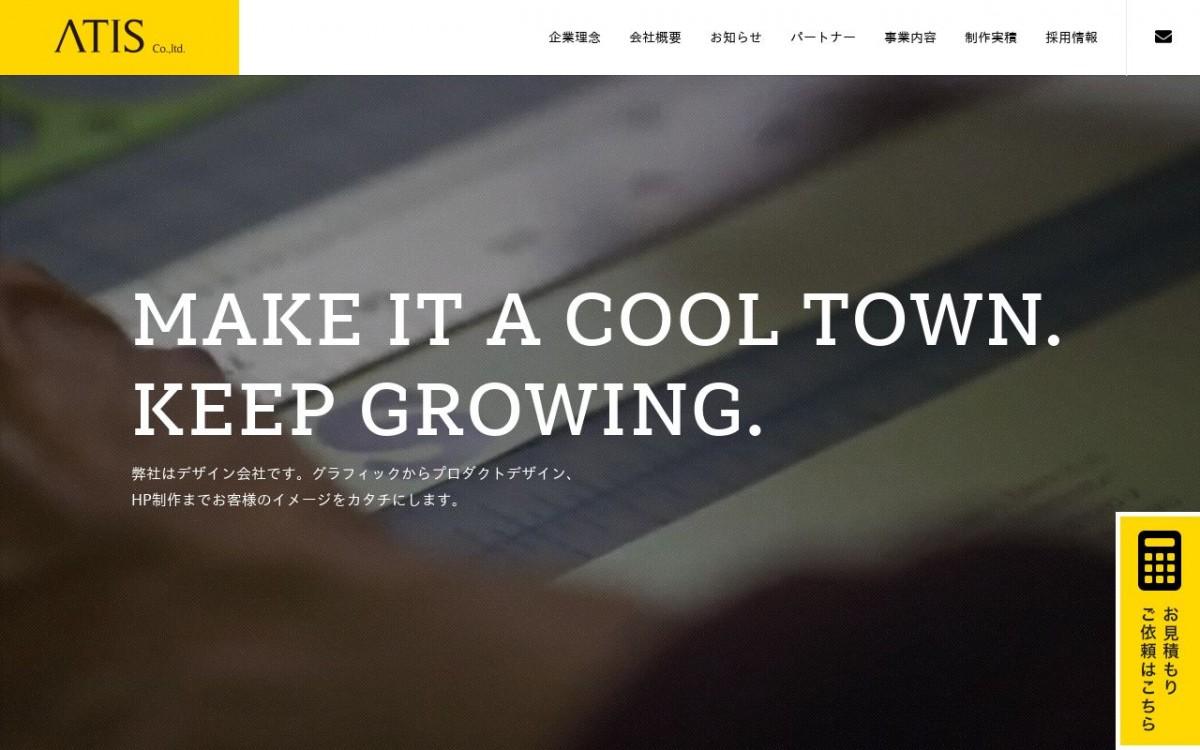 株式会社ATISの制作実績と評判 | 三重県のホームページ制作会社 | Web幹事