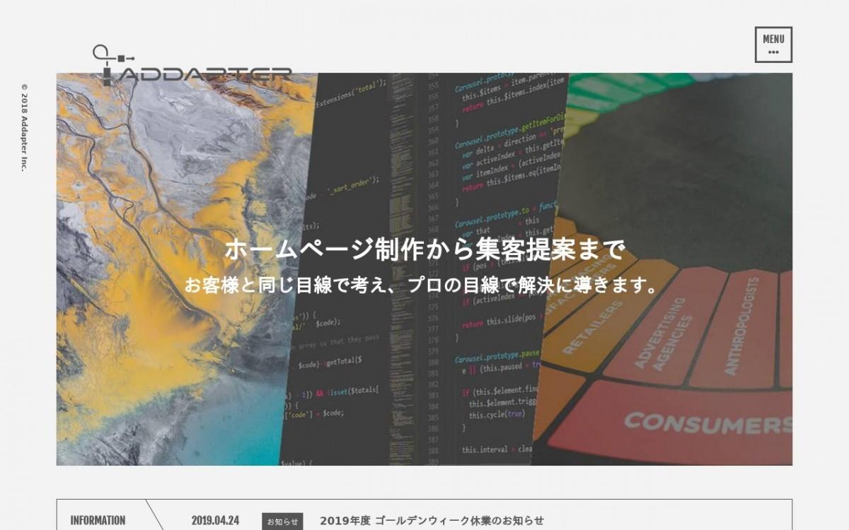 アダプター株式会社の制作実績と評判 | 福岡県のホームページ制作会社 | Web幹事