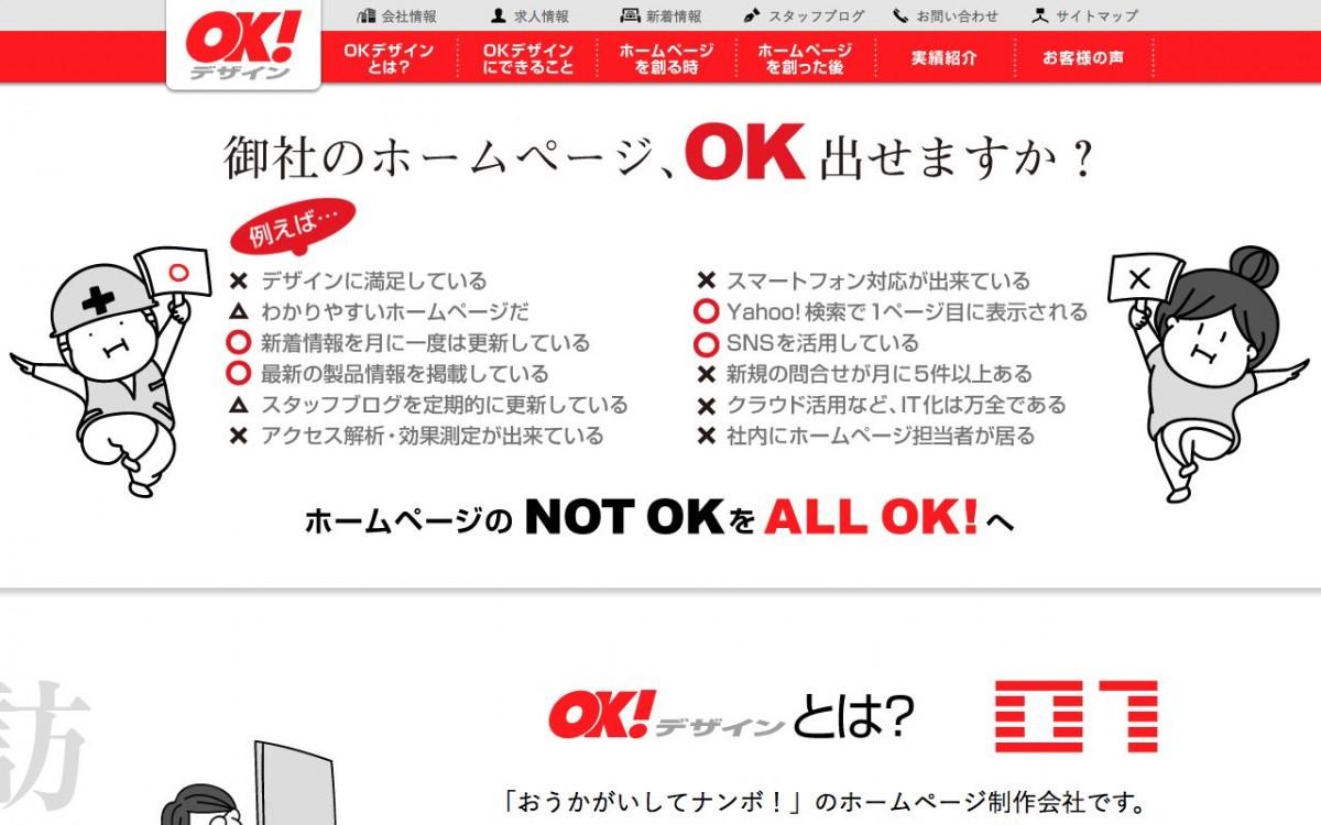 OKデザイン株式会社の制作実績と評判 | 大阪府のホームページ制作会社 | Web幹事