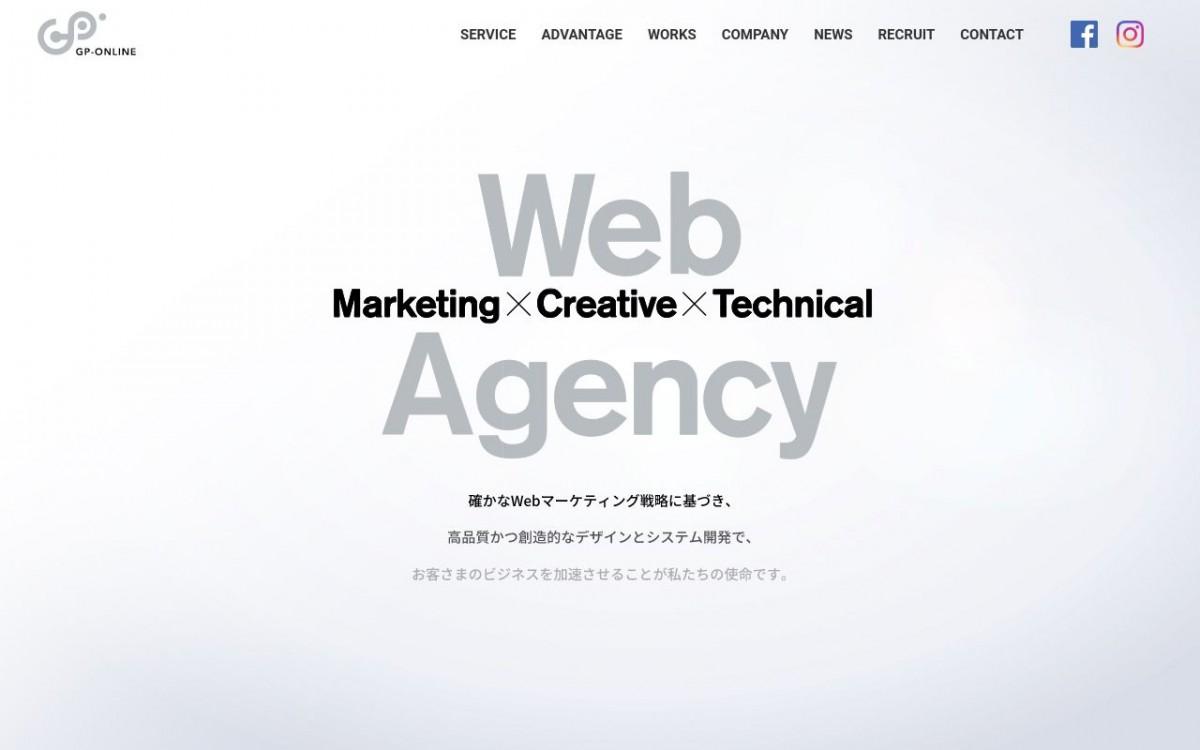 株式会社ジーピーオンラインの制作情報 | 大阪府のホームページ制作会社 | Web幹事