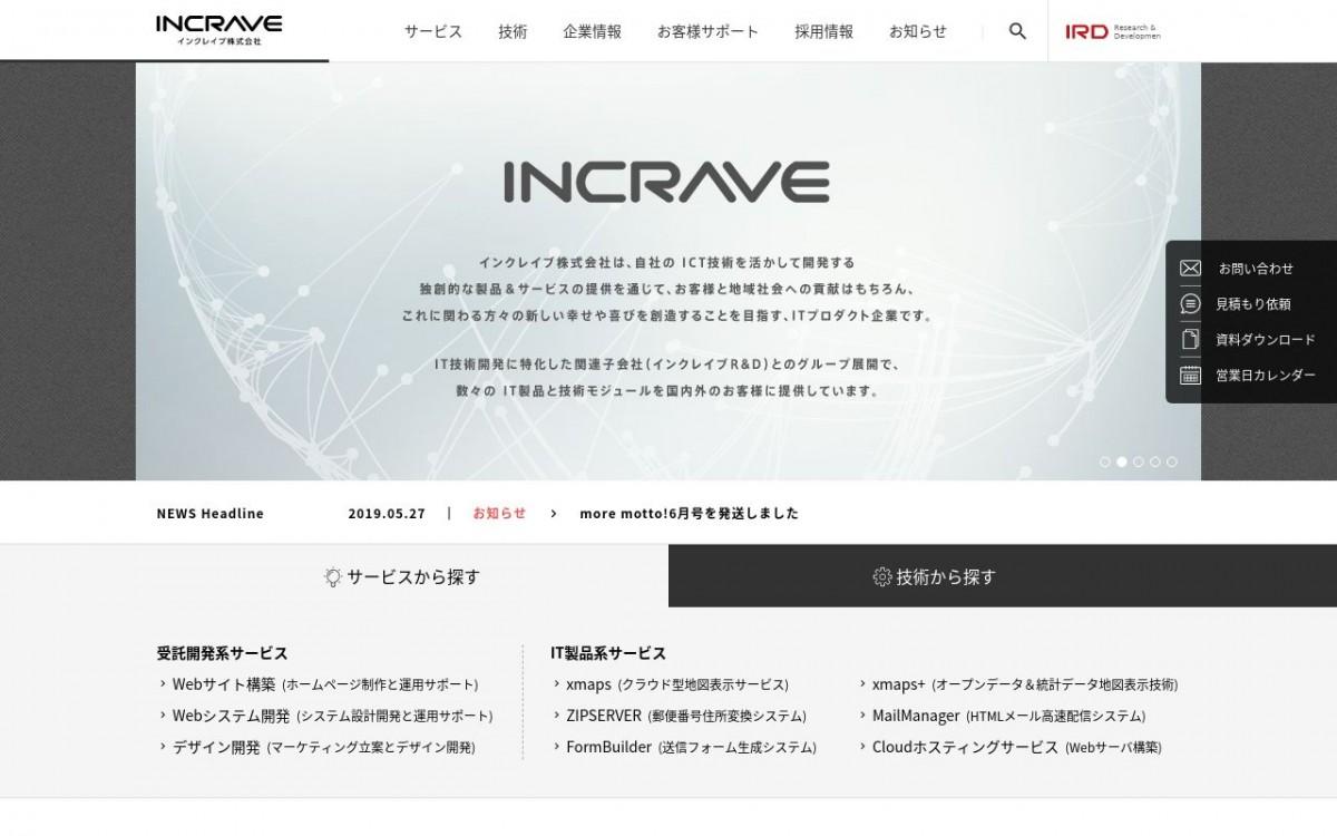 インクレイブ株式会社の制作情報 | 宮城県のホームページ制作会社 | Web幹事