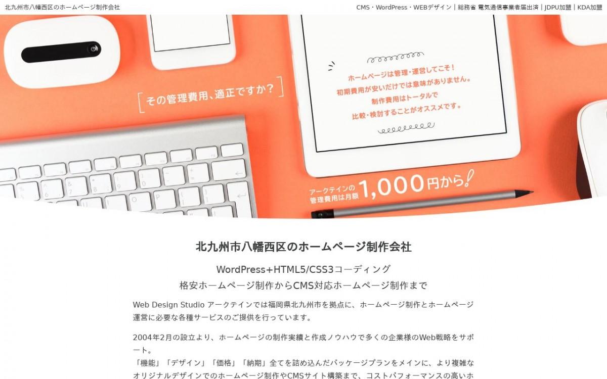Web Design Studio アークテインの制作実績と評判 | 福岡県のホームページ制作会社 | Web幹事
