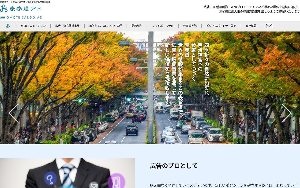 株式会社表参道アド