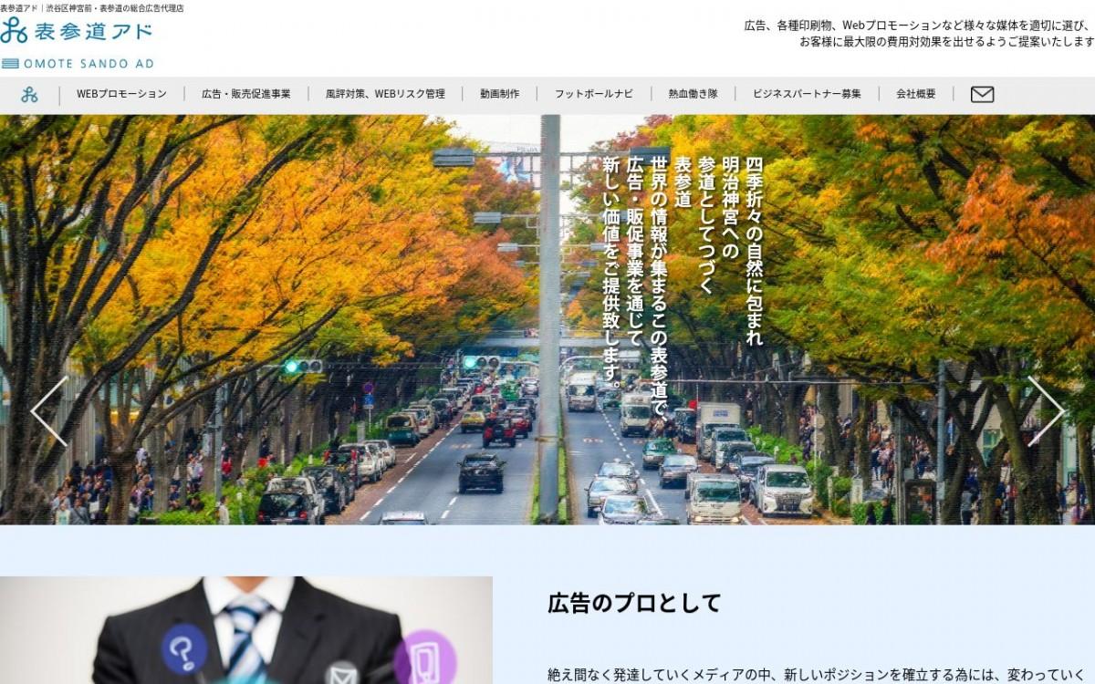 株式会社表参道アドの制作情報 | 東京都渋谷区のホームページ制作会社 | Web幹事