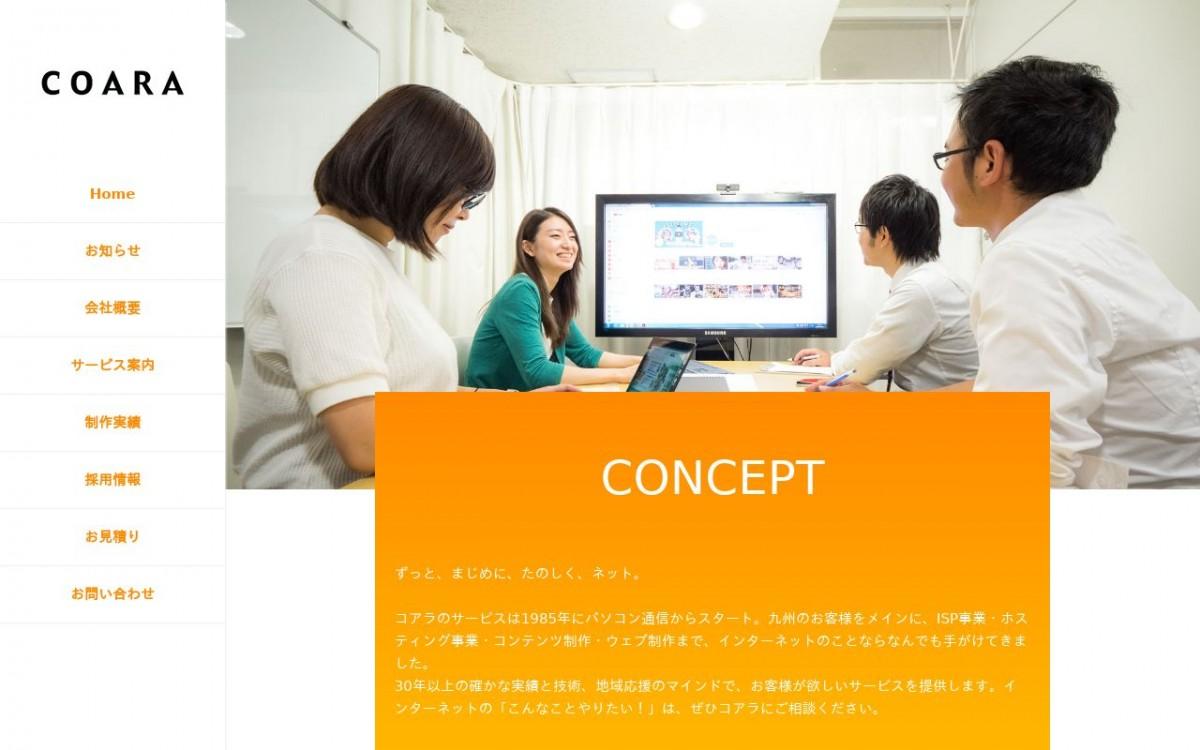 株式会社コアラの制作実績と評判 | 大分県のホームページ制作会社 | Web幹事