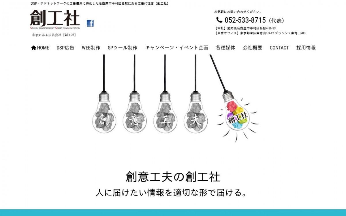 株式会社創工社の制作情報 | 愛知県のホームページ制作会社 | Web幹事