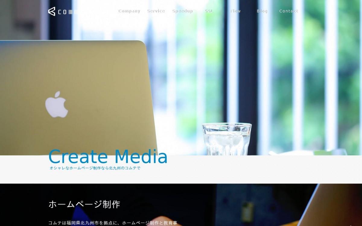 株式会社コムテの制作実績と評判 | 福岡県のホームページ制作会社 | Web幹事