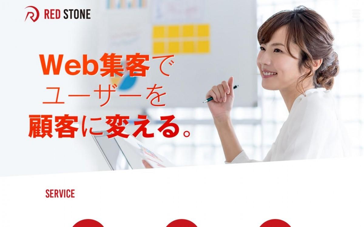 株式会社RED STONEの制作実績と評判 | 大阪府のホームページ制作会社 | Web幹事
