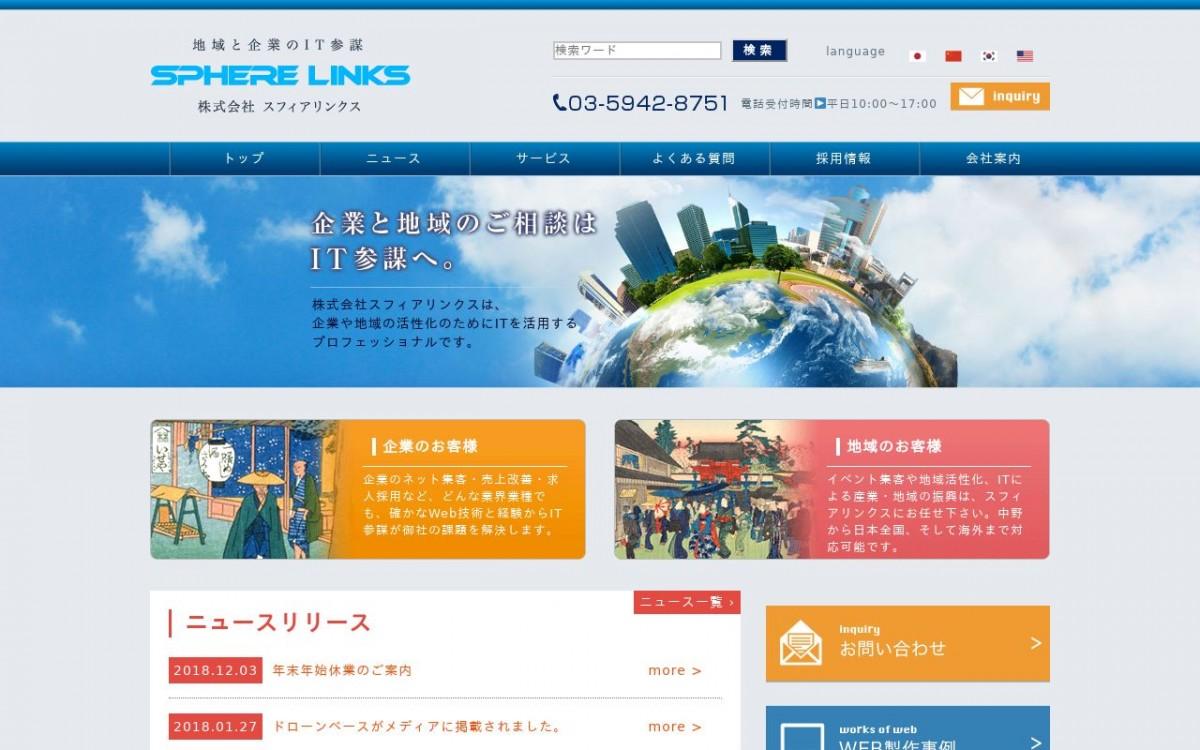 株式会社スフィアリンクスの制作情報 | 東京都中野区のホームページ制作会社 | Web幹事