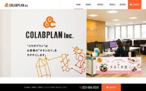株式会社コラボプラン