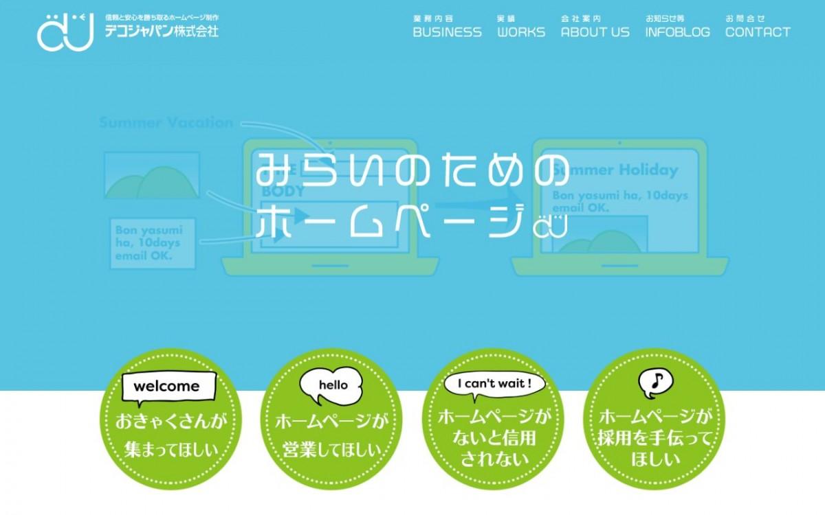 デコジャパン株式会社の制作実績と評判 | 愛知県のホームページ制作会社 | Web幹事