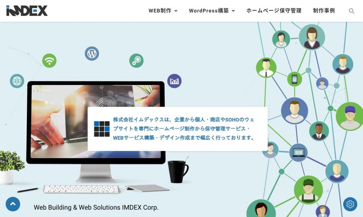 イムデックスの制作実績と評判   埼玉県のホームページ制作会社   Web幹事