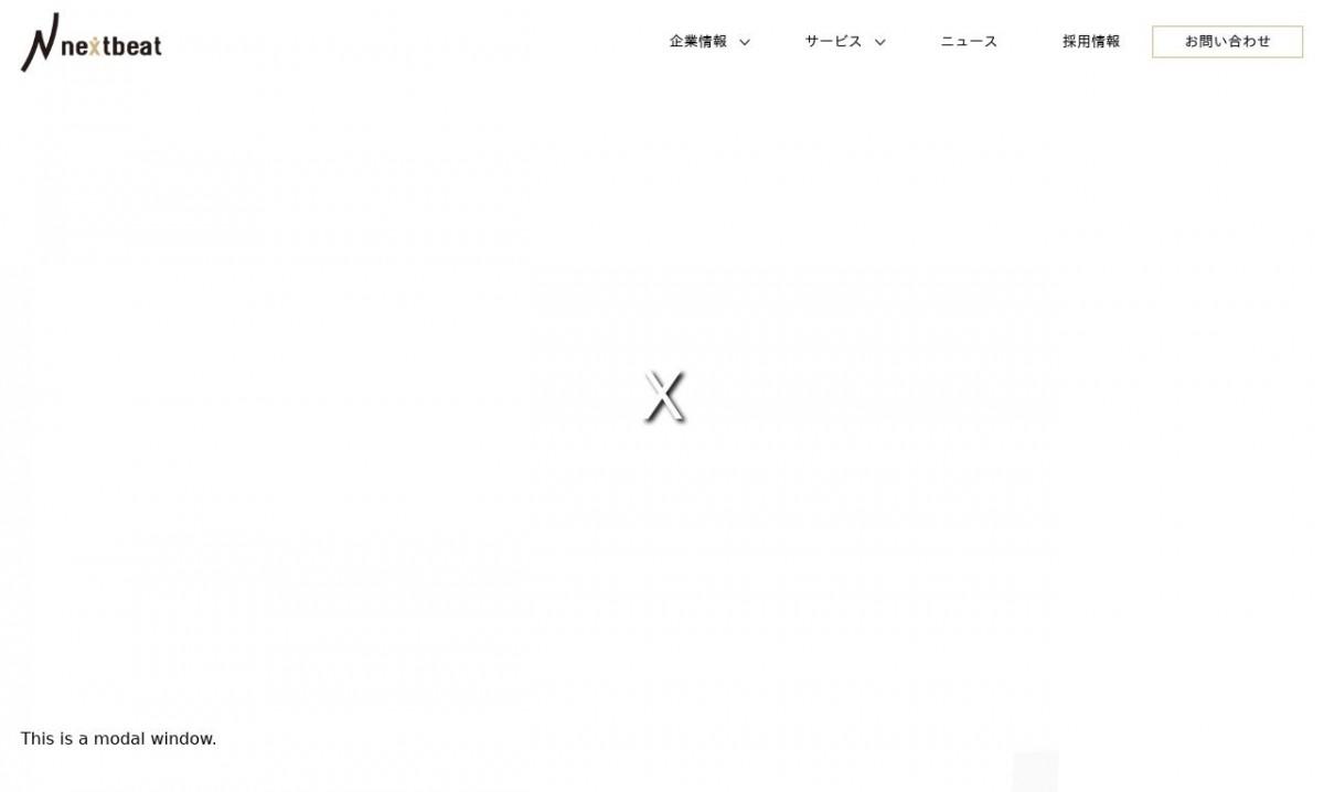 株式会社ネクストビートの制作情報 | 東京都渋谷区のホームページ制作会社 | Web幹事