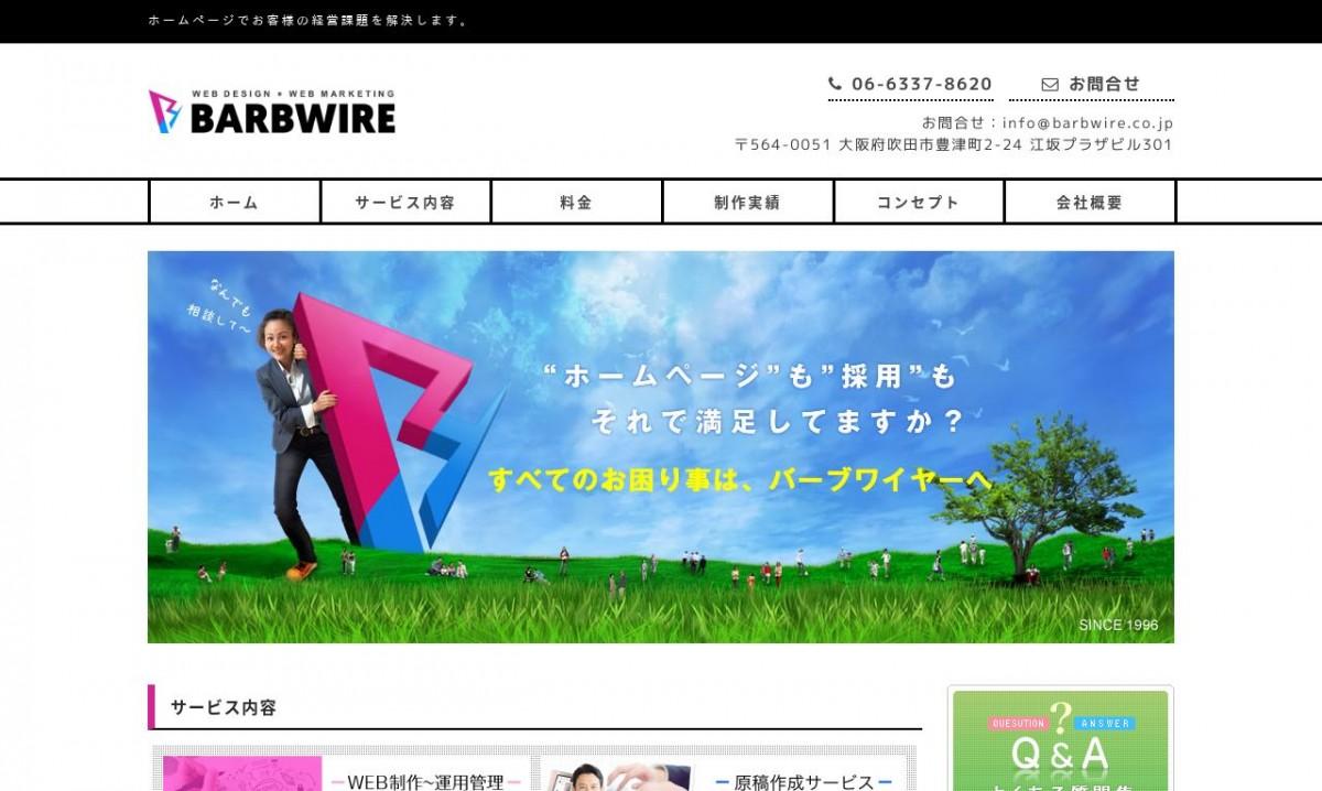 株式会社バーブワイヤーの制作実績と評判 | 大阪府のホームページ制作会社 | Web幹事