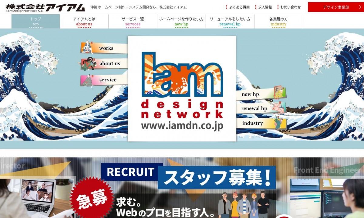 株式会社アイアムの制作実績と評判 | 沖縄県のホームページ制作会社 | Web幹事