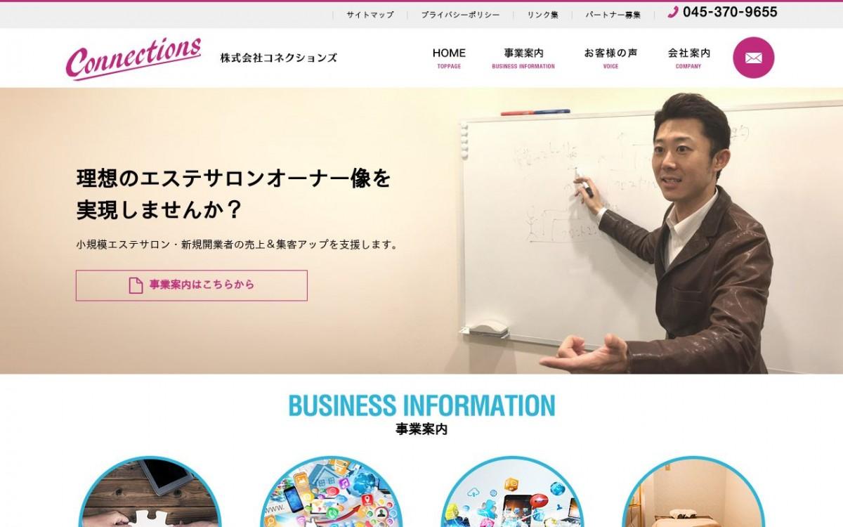 株式会社コネクションズの制作情報 | 神奈川県のホームページ制作会社 | Web幹事