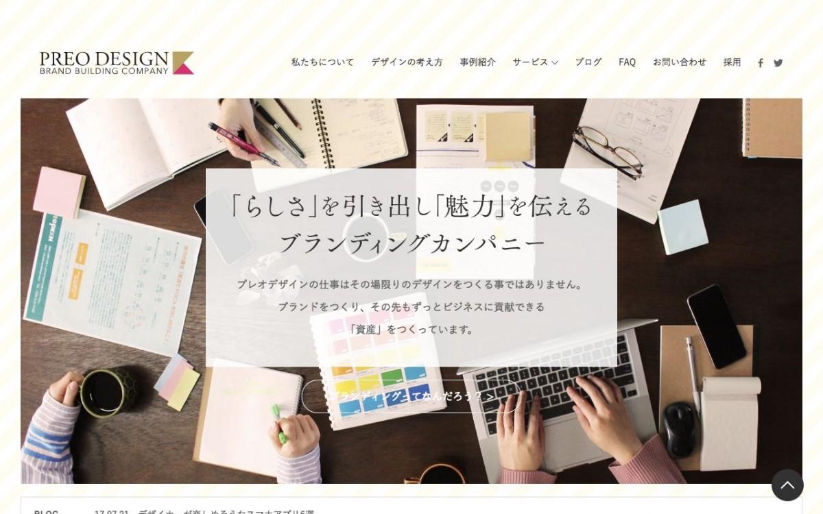 プレオデザインの制作実績と評判 | 熊本県のホームページ制作会社 | Web幹事