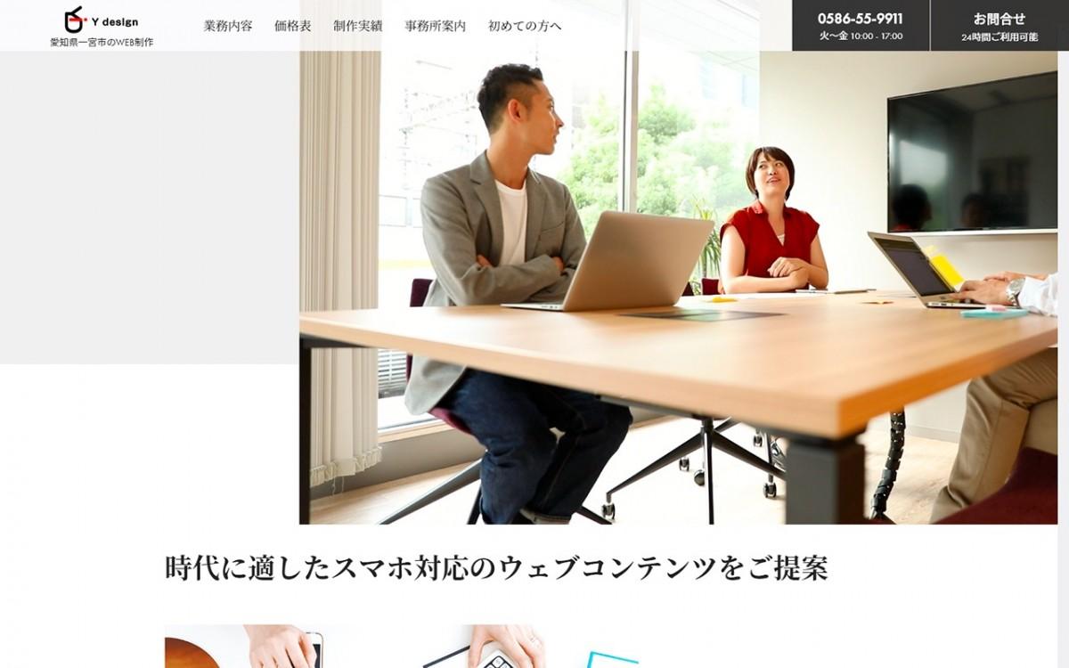 Y desIgnの制作実績と評判 | 愛知県のホームページ制作会社 | Web幹事