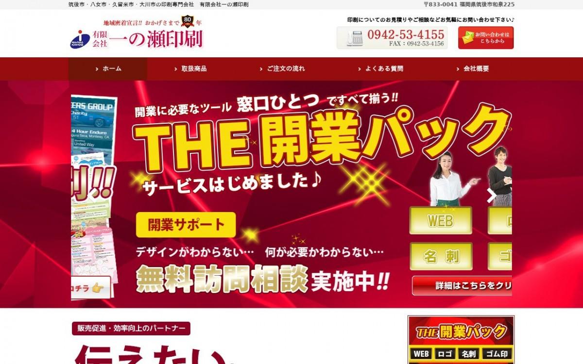 有限会社一の瀬印刷の制作実績と評判 | 福岡県のホームページ制作会社 | Web幹事