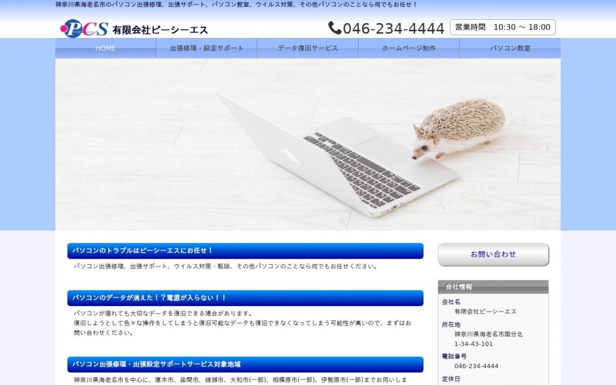 有限会社ピーシーエスの制作情報 | 神奈川県のホームページ制作会社 | Web幹事