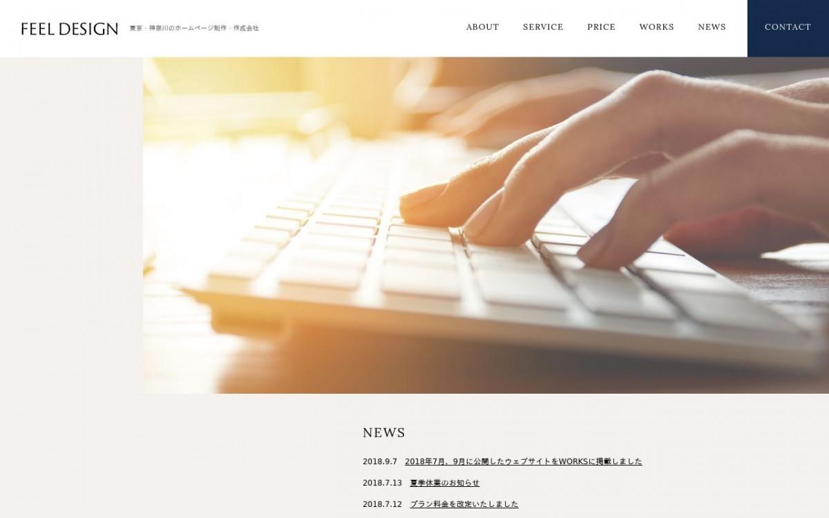 FEEL DESIGNの制作情報 | 東京都港区のホームページ制作会社 | Web幹事