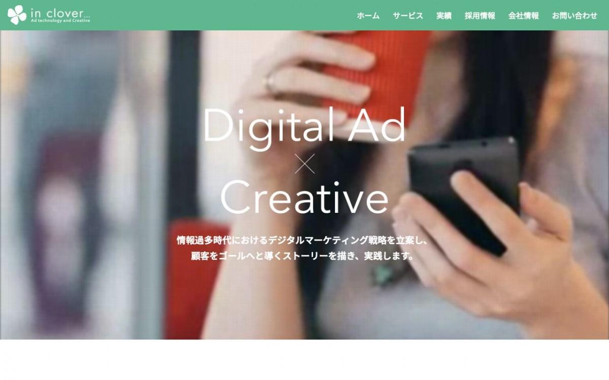 株式会社インクローバーの制作情報 | 大阪府のホームページ制作会社 | Web幹事