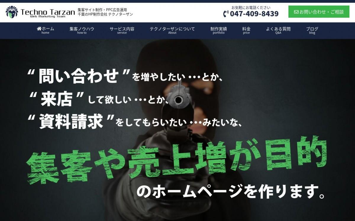 株式会社クロスラインの制作情報 | 千葉県のホームページ制作会社 | Web幹事