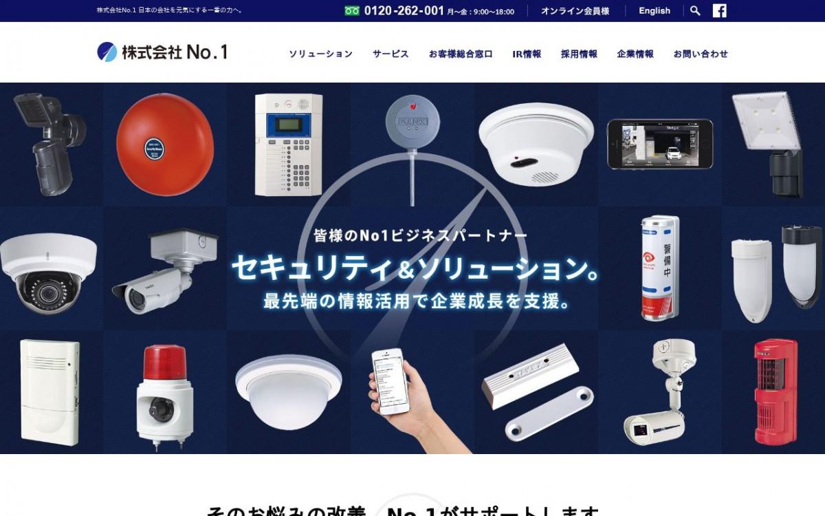 株式会社No.1の制作情報   東京都千代田区のホームページ制作会社   Web幹事
