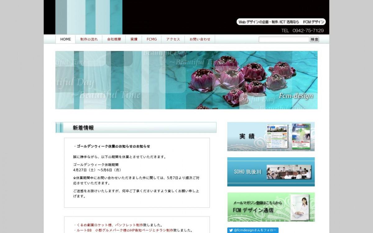 FCMデザインの制作情報 | 福岡県のホームページ制作会社 | Web幹事