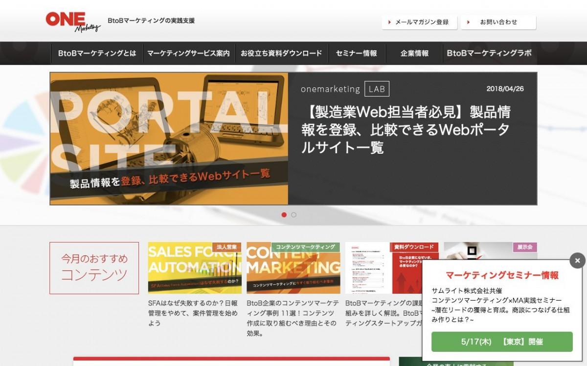 ワンマーケティング株式会社の制作情報 | 大阪府のホームページ制作会社 | Web幹事
