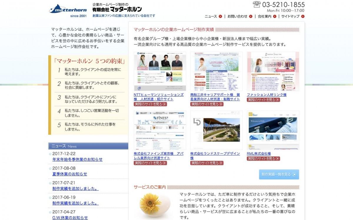 有限会社マッターホルンの制作情報 | 東京都千代田区のホームページ制作会社 | Web幹事